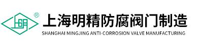 上海明精防(fang)腐(fu)閥門制造(zao)有限公司